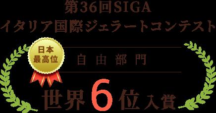 第36回SIGA イタリア国際ジェラートコンテスト(自由部門)世界6位入賞